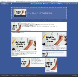 OGP画像シミュレータを使うイメージ