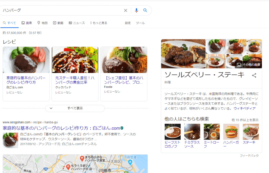 Google検索画面スニペット例