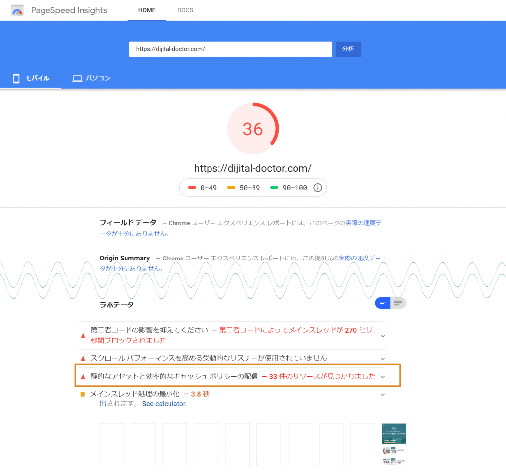 PageSpeed Insights画面