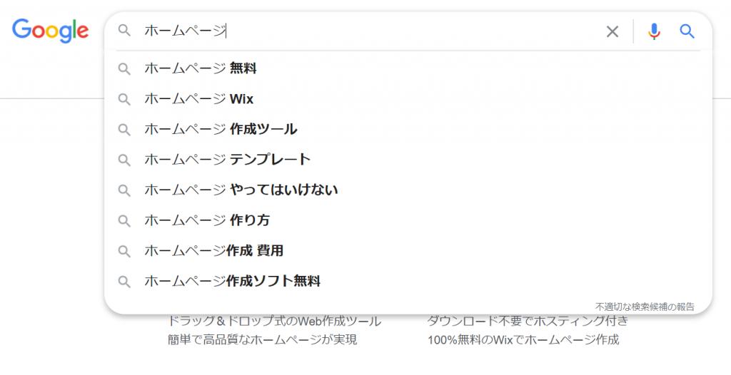 Google検索サジェスト例