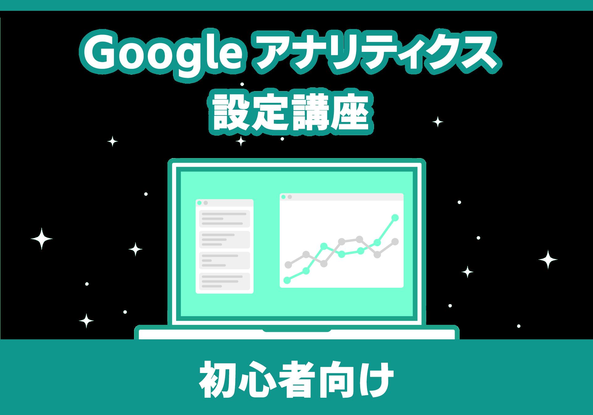 Googleアナリティクスの設定。初心者向け