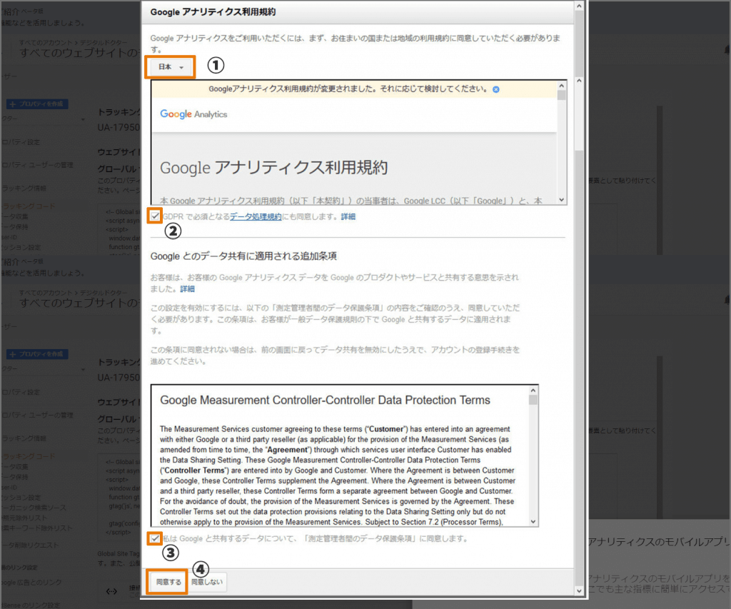 Googleアナリティクスの設定画面手順5利用規約