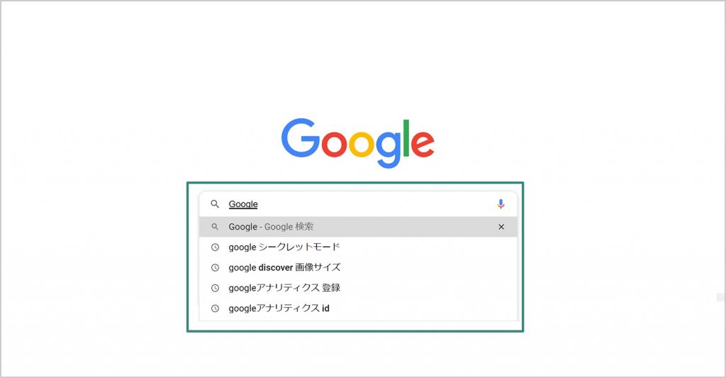 Googleオートコンプリート(検索予測)