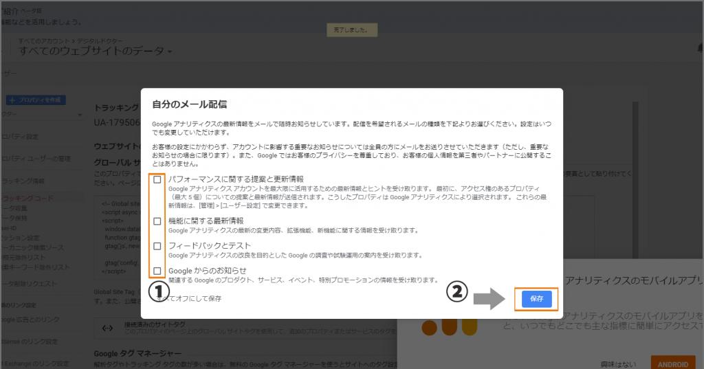 Googleアナリティクスの設定画面手順6