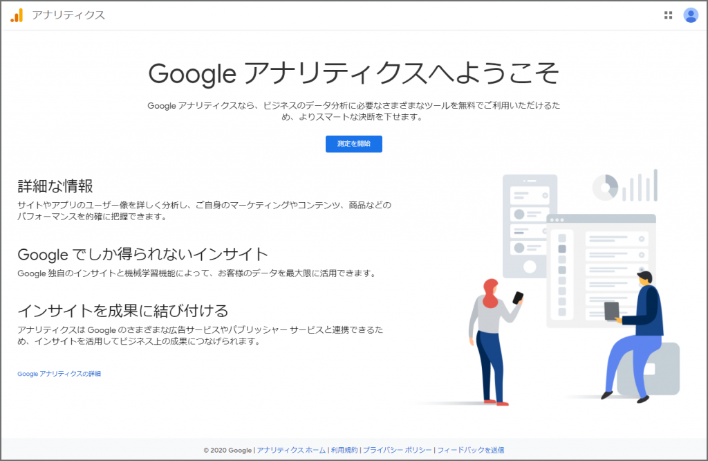 Googleの設定第1段階終了