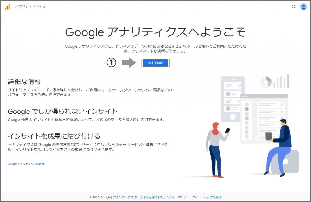 Googleアナリティクスの設定画面測定を開始