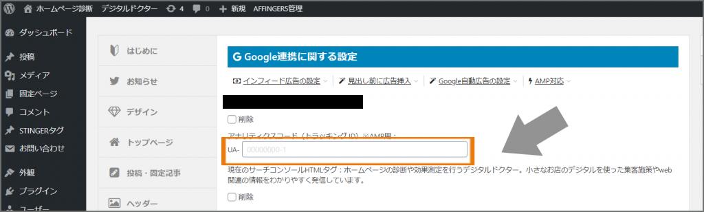 WordPressテーマWING-AFFINGER5のGoogleアナリティクス設定