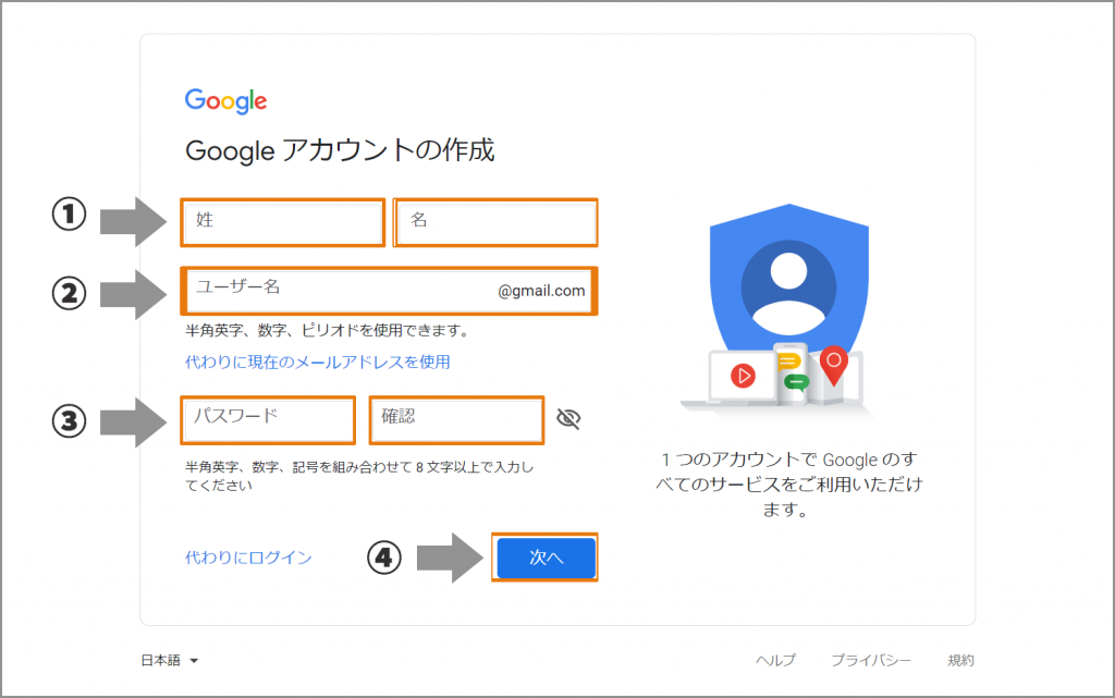 Googleアナリティクスの設定画面手順2
