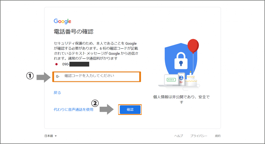 Googleアカウント設定画面