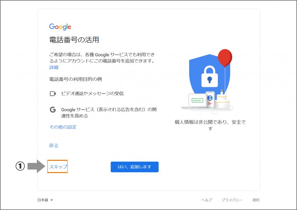 Googleアカウント設定 電話番号の活用
