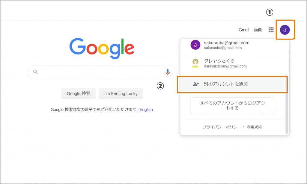 Googleアカウント追加方法