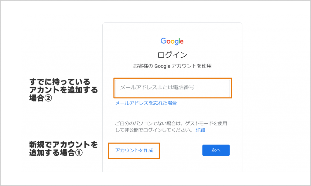 Googleアカウント追加設定