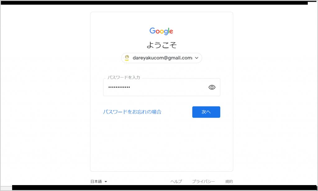 Google赤カウント追加画面
