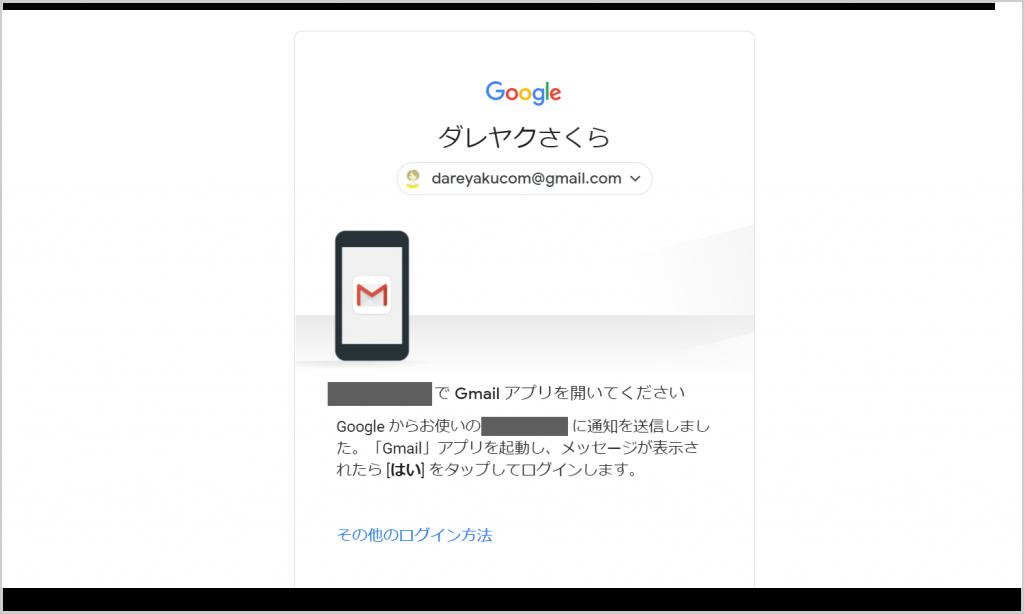 Googleアカウント追加設定の認証画面