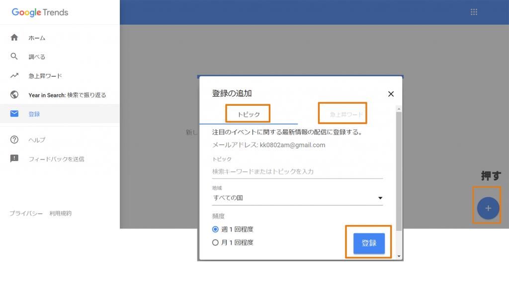 Googleトレンドメール登録画面