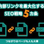 内部リンクを最大化するSEO戦略5カ条
