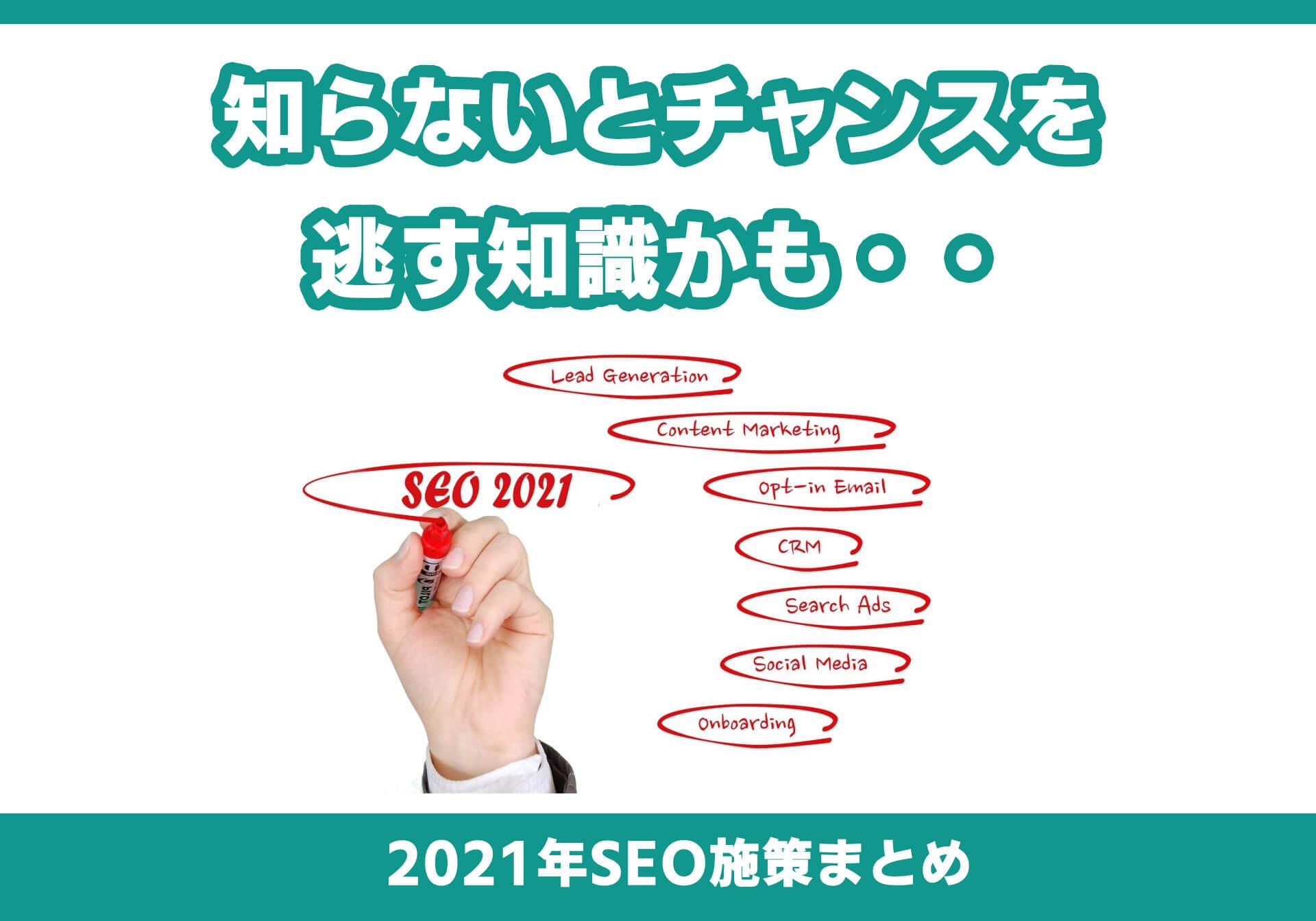 SEO2021トレンド予測